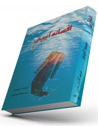 کتاب افسانه آیپی(رمان) کد278