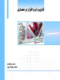 کتاب کاربرد نرم افزار در معماری/ کد کتاب 184