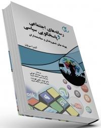 کتاب رسانههای اجتماعی و پاسخگویی سیاسی (پیوند میان شهروندان و سیاستمداران)/ کد334