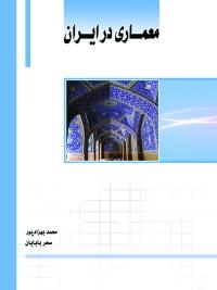 کتاب معماری در ایران