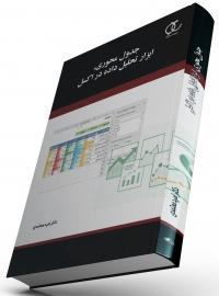کتاب جدول محوری، ابزار تحلیل داده در اکسل/ کد309