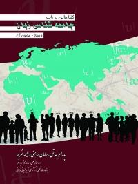 کتاب گفتارهایی در باب جامعهشناسی زبان و مسائل پیرامون آن