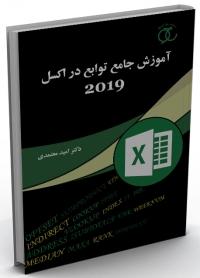 کتاب آموزش جامع توابع در اکسل 2019/ کد333