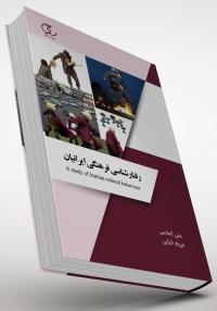 کتاب رفتارشناسی فرهنگی ایرانیان