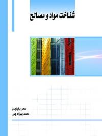 کتاب شناخت مواد و مصالح
