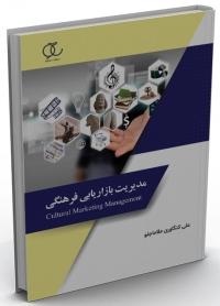 کتاب مدیریت بازاریابی فرهنگی/ 339