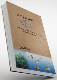 کتاب خلاقیت و نوآوری (نقش کانون پرورش فکری کودکان و نوجوانان در ارتقای سطح خلاقیت نوجوانان)