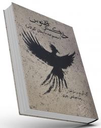 کتاب خاکستر ققنوس (مجموعه داستان کوتاه) کد 540