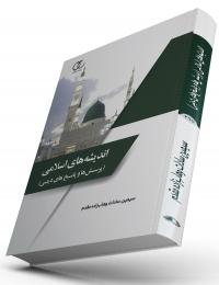 کتاب اندیشههای اسلامی (پرسشها و پاسخهای دینی)