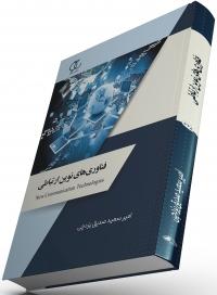کتاب فناوری های نوین ارتباطی/ کد 328