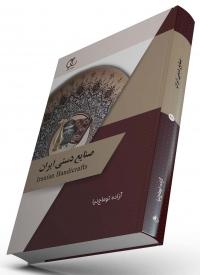 کتاب صنایع دستی ایران