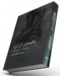 کتاب چکمههای گلآلود (مجموعه داستان کوتاه)/ کد545