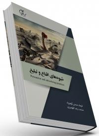 کتاب شیوههای اقناع و تبلیغ/ کد 300