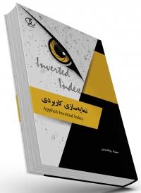 کتاب نمایهسازی کاربردی