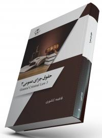 کتاب حقوق جزای عمومی 3