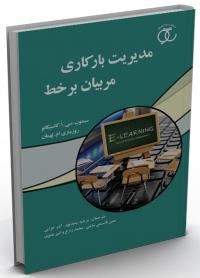 کتاب مدیریت بارکاری مربیان برخط/ کد334