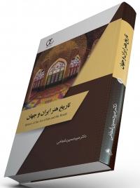 کتاب تاریخ هنر ایران و جهان
