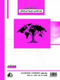 کتاب راهنمای زبان تخصصی مدیریت امور فرهنگی