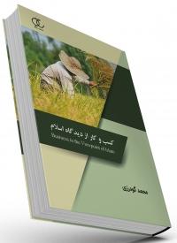 کتاب کسب و کار از دیدگاه اسلام /کد307