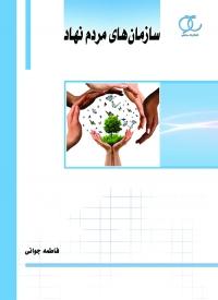کتاب سازمان های مردم نهاد