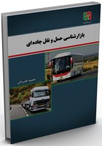 کتاب بازار شناسی حمل و نقل جاده ای