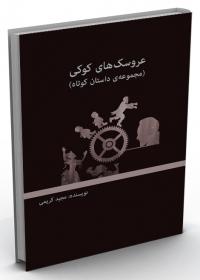 کتاب عروسکهای کوکی (مجموعه داستان کوتاه)/ کد295