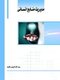 کتاب مدیریت منابع انسانی
