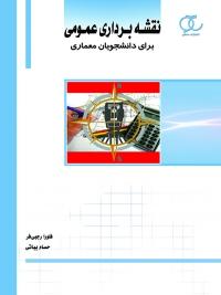 کتاب نقشهبرداری عمومی برای دانشجویان معماری