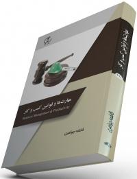 کتاب مهارتها و قوانین کسب و کار/ کد311