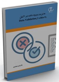 کتاب مدیریت ورود داده در اکسل با استفاده از Data Validation/ کد 329