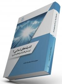 کتاب اندیشههای اسلامی 2 (پرسشها و پاسخهای دینی) کد322