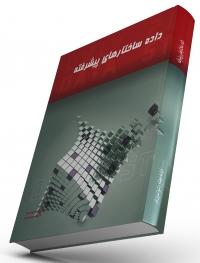 کتاب داده ساختارهای پیشرفته (برای دانشجویان مقطع کارشناسی ارشد و دکتری) کد547