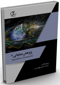 کتاب پژوهش عملیاتی2/کد 302