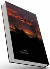 کتاب یک روز صبح (مجموعه داستان کوتاه)