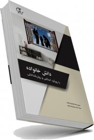 کتاب دانش خانواده (با رویکرد اسلامی و روانشناختی)/ کد 342
