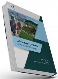کتاب جامعهشناسی شهری و روستایی/ ;n 321