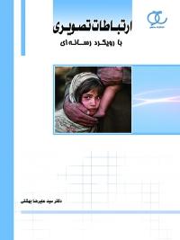 کتاب ارتباطات تصویری (با رویکرد رسانه ای)/ کد 254
