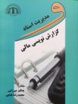 کتاب مدیریت اسناد و گزارش نویسی مالی