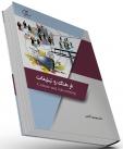 کتاب فرهنگ و تبلیغات/ کد337