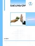 کتاب اخلاق حرفهای در تجارت/ کد 244 ابراهیم عرب