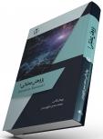 کتاب پژوهش عملیاتی1 /کد 301