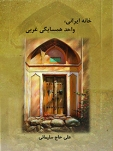 کتاب خانه ایرانی، واحد همسایگی غربی
