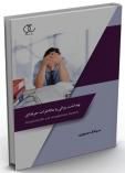 کتاب بهداشت روانی و مخاطرات حرفهای/ کد 325