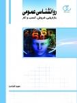 کتاب روانشناسی عمومی: بازاریابی، فروش، کسب و کار