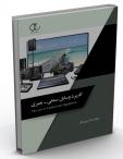 کتاب کاربرد وسایل سمعی ـ بصری/ کد312