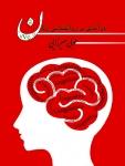 کتاب درآمدی بر روانشناسی زبان