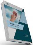 کتاب مدیریت تبلیغات /کد303