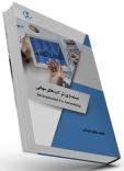 کتاب حسابداری شرکت های سهامی