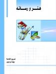 کتاب هنر و ارتباطات