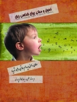 کتاب اصول و مبانی روانشناسی زبان